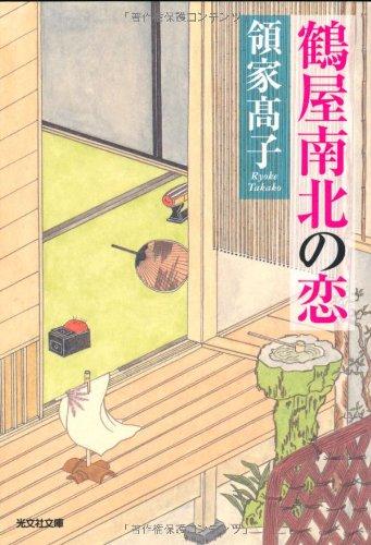 鶴屋南北の恋 (光文社時代小説文庫)