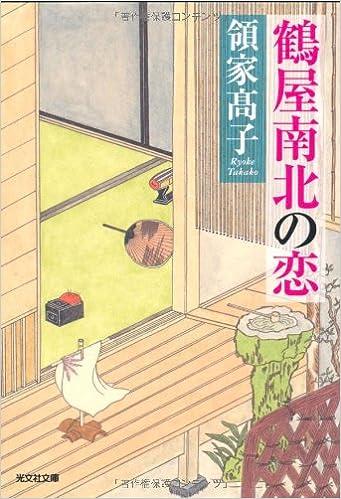 鶴屋南北の恋 (光文社時代小説文...