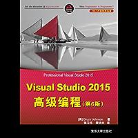 Visual Studio 2015高级编程(第6版) (.NET开发经典名著)