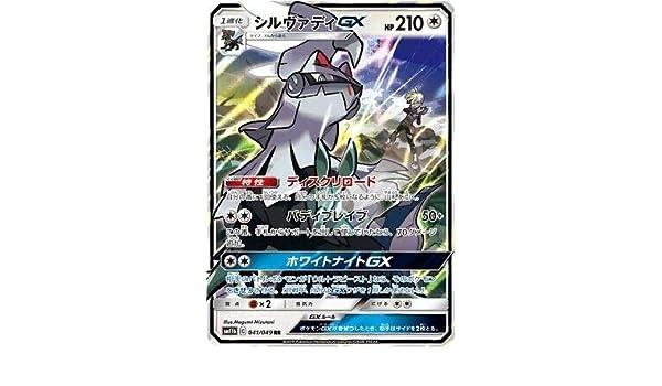 Pokemon Card Gladions Silvally GX RR SM11b 041/049 Japan Mint ...