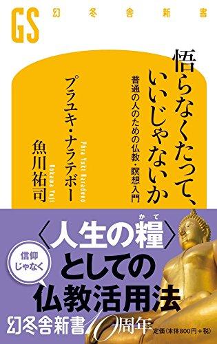 悟らなくたって、いいじゃないか 普通の人のための仏教・瞑想入門 (幻冬舎新書)