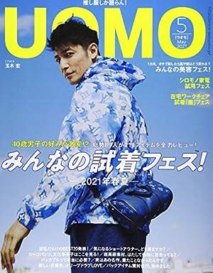 UOMO(ウオモ) 2021年 05 月号 [雑誌]