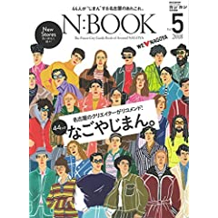N:BOOK 最新号 サムネイル
