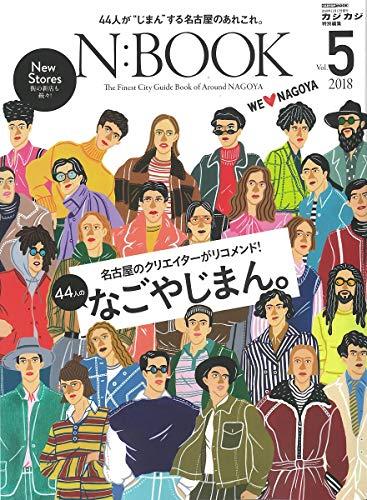N:BOOK 最新号 表紙画像