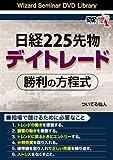 DVD 日経225先物デイトレード 勝利の方程式 【感謝祭2011】 (<DVD>)
