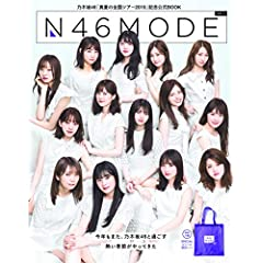 N46MODE 最新号 サムネイル