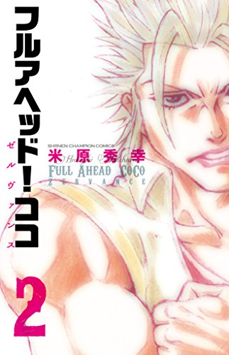 フルアヘッド!ココ ゼルヴァンス 2 (少年チャンピオン・コミックス)