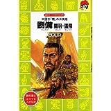 劉備・関羽・張飛―三国志「蜀」の三英雄 (講談社 火の鳥伝記文庫)