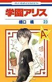 Gakuen Alice Vol.23 (In Japanese)
