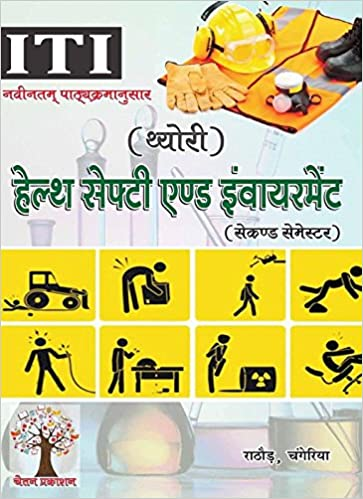 Amazon In Buy Health Safety Environment Part 2 Hindi Book Online At Low Prices In India Health Safety Environment Part 2 Hindi Reviews Ratings