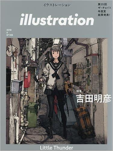 illustration (イラストレーショ...