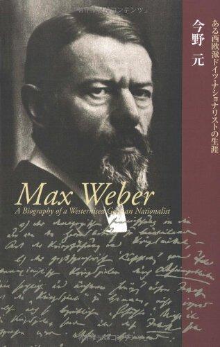 マックス・ヴェーバー―ある西欧派ドイツ・ナショナリストの生涯
