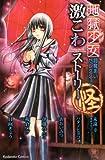 Story Kai fear Hell Girl Enma Ai selection deep (Kodansha Comics good friend) (2011) ISBN: 4063643360 [Japanese Import]