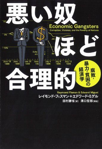 悪い奴ほど合理的―腐敗・暴力・貧困の経済学