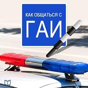 Kak obshhat'sja s GAI [How to Talk with Road Police] Audiobook