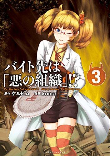 Download Baitosaki wa aku no soshiki. 3. ebook