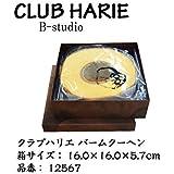 【紙袋付】クラブハリエ バームクーヘン 約240g たねや 品番12567