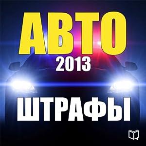 Traffic Fines (Avtoshtrafy) Audiobook