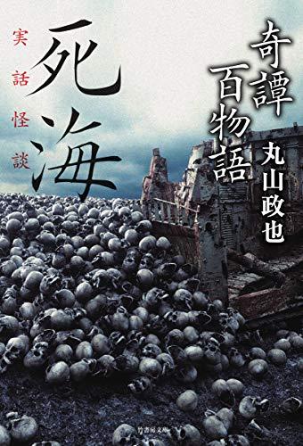 奇譚百物語 死海 (竹書房文庫)