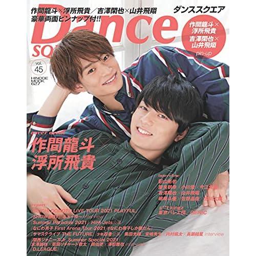 Dance SQUARE Vol.45 表紙画像