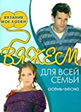 Knit for the whole family autumn, spring / Vyazhem dlya vsey semi osen, vesna