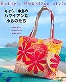 キャシー中島のハワイアンな小ものたち (Heart Warming Life Series)