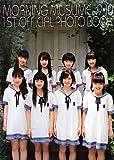 モーニング娘。9・10期 1st official Photo Book