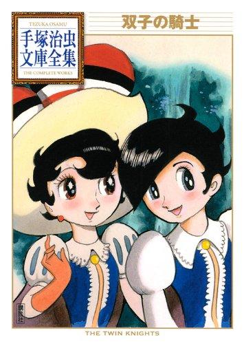 双子の騎士 (手塚治虫文庫全集)