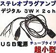 Φ3.5mmステレオプラグアンプ3W×2ch(チューブ版)