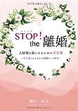 STOP! the離婚 夫婦愛を蘇らせるための手引書 ―幸せ妻になる11の実践ワーク付き―