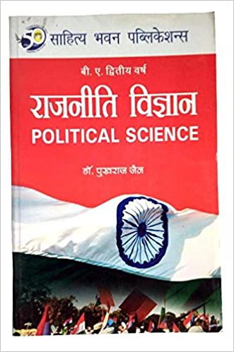 Buy Gola Book Depot Presents Political Science By Dr Pukhraj Jain