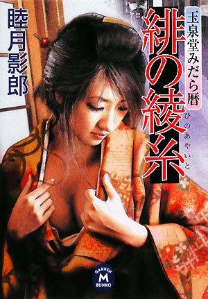 緋の綾糸―玉泉堂みだら暦 (学研M文庫)