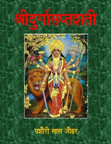 Shri Durga Saptashati - In Poetry (Hindi Edition)