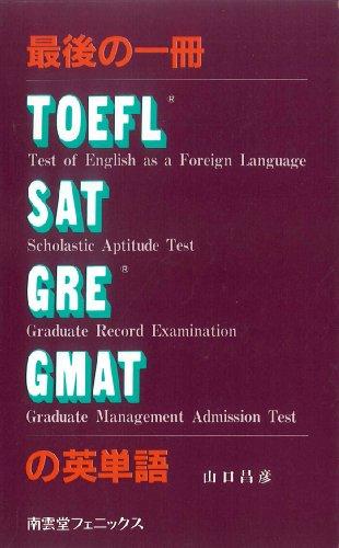 English word of one book TOEFL ~ SAT ~ GRE ~ GMAT last (1993) ISBN: 4888960453 [Japanese Import]