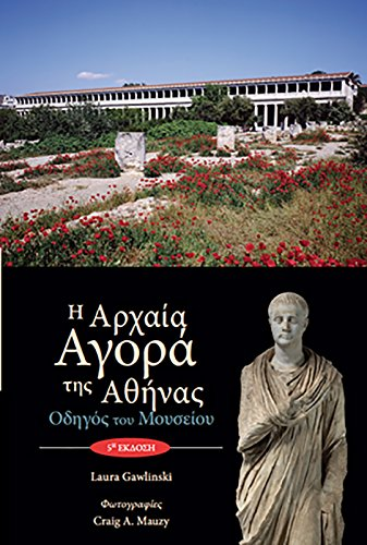 The Athenian Agora: Museum Guide (5th ed., modern Greek) (Gennadius Library Monographs) (Greek - Map Colonnades