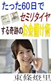 Making money miracle surgery to semi-retire at 60 days only (Japanese Edition)