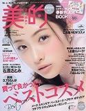 美的(BITEKI) 2017年 02 月号 [雑誌]