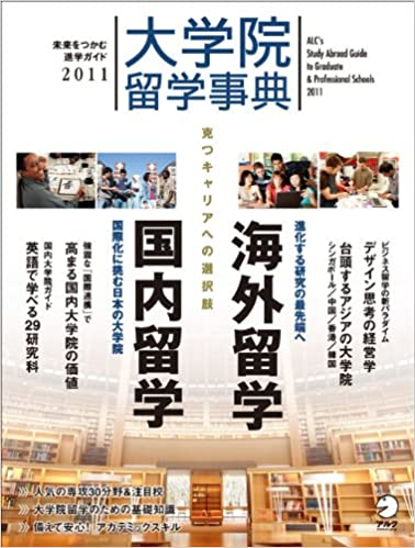 大学院留学事典 2011 (アルク地球人ムック)