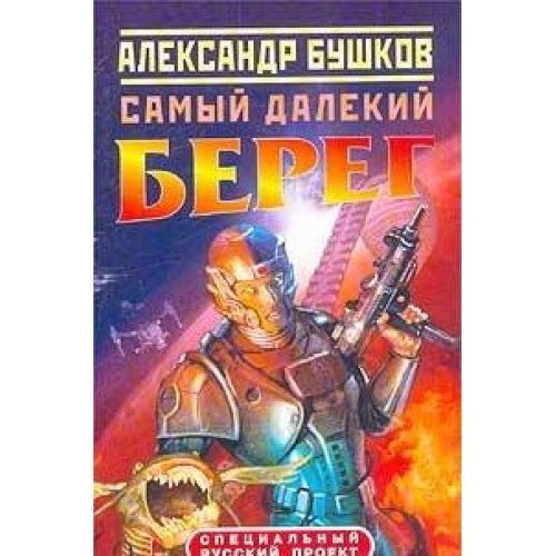 5224043441 - Bushkov Aleksandr: Samyi dalekii bereg - Книга