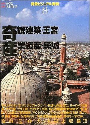 背景ビジュアル資料〈8〉奇観建築・王宮・産業遺産・廃墟