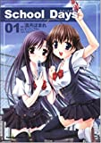 School days 1 (角川コミックス・エース 178-1)