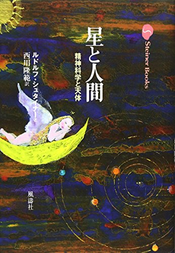 星と人間―精神科学と天体 (Steiner Books)