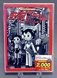 スーパーベスト1500鉄腕アトム(2) [DVD]