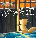 新美南吉童话绘本(套装共4册)