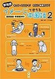 CD付 新発想イメージで覚える中国語2/重要動詞・形容詞300