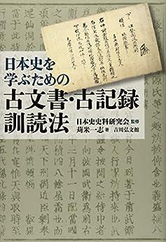 日本史を学ぶための古文書.古記録訓読法