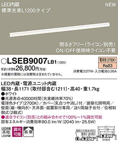 パナソニック(Panasonic) LED明るさフリー建築化照明(スタンダード)L1200タイプ(電球色) LSEB9007LB1 B01BOKXUXS 15388  電球色