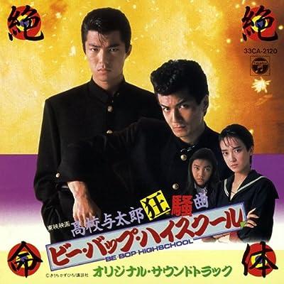Amazon.co.jp: 高校与太郎狂騒曲 ビー・バップ・ハイスクール ...