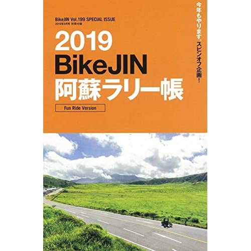 BikeJIN 2019年9月号 付録
