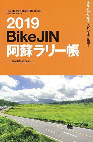 BikeJIN 2019年9月号 画像 B